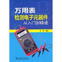 【二手九成新】万用表检测电子元器件从入门到精通 9787512351561 中国电力出版社