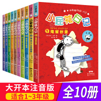 小屁孩日记全套10册注音中文版 小学生7-10岁一年级课外阅读带拼音的儿童故事书籍 适合二年级课外书必读老师推荐经典畅