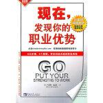 现在,发现你的职业优势(白金版) (美)白金汉,苏鸿雁 中国青年出版社
