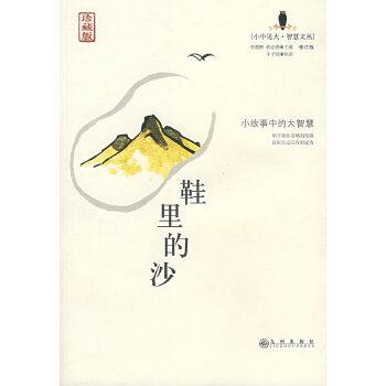 【旧书二手书9成新】鞋里的沙(珍藏版) 张健鹏,胡足青 ,丰子恺  绘 9787801956507 九州出版社