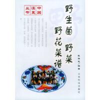 野生菌 野菜 野花菜谱――中国滇菜丛书 张豫昆 云南科学技术出版社
