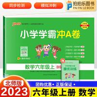 小学学霸冲A卷六年级上册数学试卷 北师大版