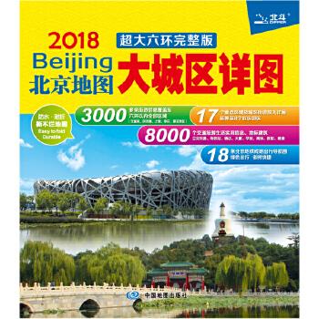 2018北京地图·大城区详图超大六环完整版准确的道路交通信息,便捷的城市出行指南,贴心的撕不烂防水地图,交通旅游生活必备