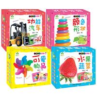 爱德少儿・动手动脑玩拼图(4册)纸质儿童拼图宝宝益智力男孩女孩早教益智儿童拼装玩具1-2-3周岁
