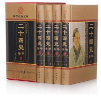 二十四史(精华) 汉书 后汉书 三国志 晋书 明史 精装4卷 线装书局598