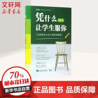 凭什么让学生服你 中国青年出版社