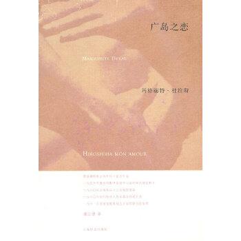 广岛之恋 (法)杜拉期,谭立德 上海译文出版社 正版书籍,请注意售价高于定价,有问联系随时联系客服,欢迎咨询。