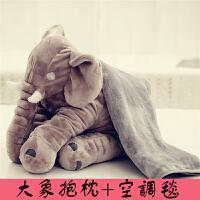 玩偶男生款 男孩 生日礼品大象毛绒玩具抱枕安抚布娃娃女可爱抱着睡觉的公仔床上男孩小玩偶 +空调毯 60*50*25厘米