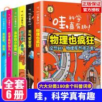 哇!编程:申小吉Scratch3.5编程环游历险记共四册 神鸡编程少儿6~12周岁儿童编程入门到精通教材 小学生计算机课
