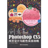 创意:Photoshop CS5网页设计与配色实战攻略(配光盘)