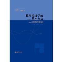 数理经济学的基本方法(第4版)