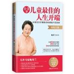 0~3岁儿童最佳的人生开端 : 中国宝宝早期教育和潜能开发指南(高危儿卷)