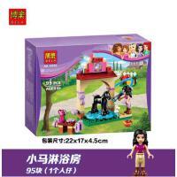 新款博乐10552小马淋浴房乐高好朋友系列女孩积木41123拼装玩具