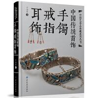 中国传统首饰――手镯戒指耳饰 收藏大家王金华的倾力之作! 古典服饰、首饰经典之作!学习、研究传统文化的必备