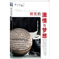 耐克的激情与梦想 代安荣 吉林出版集团有限责任公司