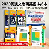何凯文2020考研英语 时文精析+阅读思路解析+写作高分攻略+1575词汇书 可单买何凯文长难句 英语一英语二历年真题