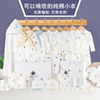 新生儿衣服秋冬套装纯棉刚出生宝宝用品满月礼物