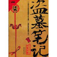 《盗墓笔记7》邛笼石影,南派三叔,时代文艺出版社9787538731330