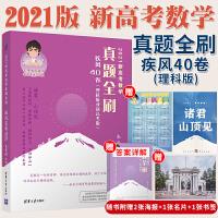 真题全刷疾风40卷理科版 2021版朱昊鲲哥新高考数学