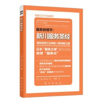 服务的细节:新川服务圣经(海底捞你学不会,但日本的新川服务肯定能学会,餐饮企业员工必读书。)