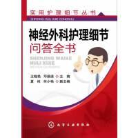 实用护理细节丛书--神经外科护理细节问答全书