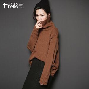 七格格秋冬装新款纯色保暖高领舒适宽大时尚针织衫女X562