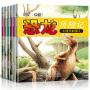 全套6册恐龙快跑 恐龙历险记 恐龙百科故事绘本3-4-5-6-9岁幼儿童孩子喜爱的恐龙故事书 科普百科读物宝宝家庭早教启蒙绘本