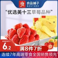 【1.20超级品牌日,99元任选15件】良品铺子草莓脆20g*1袋蜜饯果干水果果干