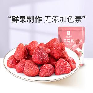 良品铺子草莓脆20g蜜饯果干水果果干