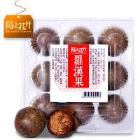 陌上花开花草茶 罗汉果 广西桂林永福 正宗产地罗汉果茶9个大果装 170g