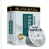 开车学国学名家主讲中国传统文化(15CD)文学经典 有声读物