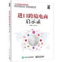 进口跨境电商启示录( 博 电子工业出版社