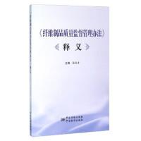[二手旧书95成新] 《纤维制品质量监督管理办法》释义 9787502642648