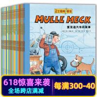 工程师麦克全套20册 3-4-5-6一8岁儿童幼儿故事书 亲子启蒙早教图书睡前创意工程车绘本男孩书籍五岁四岁幼儿园小工程