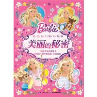 芭比公主成长故事:全2册