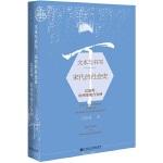 九色鹿・文本�c����:宋代的社��史
