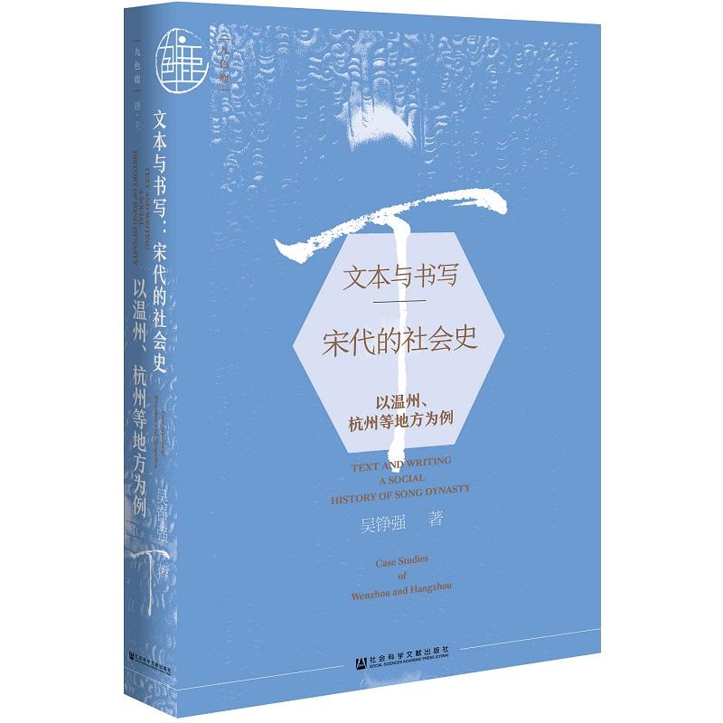 九色鹿·文本与书写:宋代的社会史 以温州、杭州等地方为例