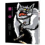 爱与勇气大师剪纸图画书--猫山