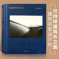 环保建筑立面 成功设计案例解析 建筑大师设计的可持续建筑立面 低碳节能建筑外观设计书籍