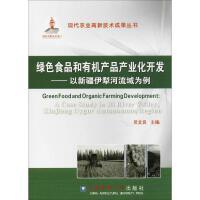 绿色食品和有机产品产业化开发:以新疆伊犁河流域为例 吴文良 主编
