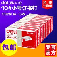 【10盒】得力0010小号订书钉10#装订订书针10/6钉书针1000枚/盒