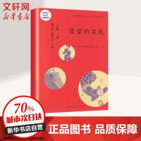 【两件7折】 愿望的实现/快乐读书吧丛书 人民教育出版社