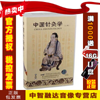 中国针灸学(上册)(1-15辑)(15VCD)(中英文双声道)视频光盘影碟片