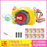 儿童自动魔法棒泡泡机玩具电动音乐不漏水吹泡泡照相机