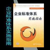 企业标准体系实施指南 9787506633130 中国标准出版社