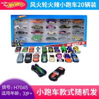 【当当自营】风火轮Hotwheels合金火辣小跑车20辆装H7045轨道车模男孩玩具