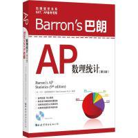 Barron's 巴朗AP数理统计(第9版) 世界图书出版有限公司北京分公司