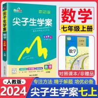 尖子生学案七年级上册数学教材解读人教版