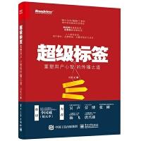 正版 标签重塑用户心智的传播之道 用户增长品牌营销企业产品品牌形象打造书籍 标签思维传播内容营销方法论品牌运营教程书籍
