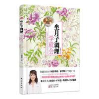 【新书店正版】坐月子调理,一学就会 庄雅惠 东方出版社